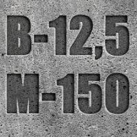 Бетон М150 (В12,5) ОренБетон с доставкой