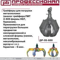 Грейферы для металлолома ProfBreaker PB