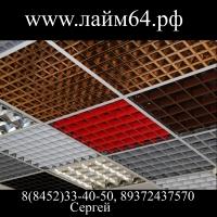 Противопожарный подвесной потолок - решетка Armstrong