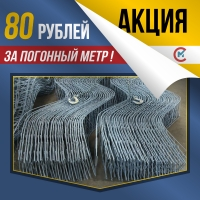 АКЦИЯ! Фиксатор арматуры Змейка за 80 рублей.