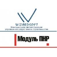 Программный продукт Модуль ПНР (пуско-наладочные работы)
