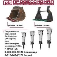 Г и д р о м о л о т Profbreaker РВ 210 S