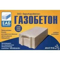 Газобетон с доставкой ЕвроАэроБетон d400 d500 d600