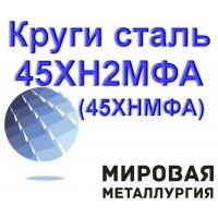 Круг сталь 45ХН2МФА, ст.45ХНМФА купить пруток цена