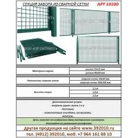 Секция забора из сварной сетки производство продажа  Артикул 10100