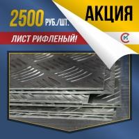 Акция! Лист рифленый 2,0х1200х1500 мм АМГ2НР за 2500 р/шт.