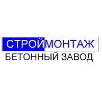 продажа БЕТОНА САМЫЙ КАЧЕСТВЕННЫЙ ОТ КОМПАНИИ СТРОЙМОНТАЖ