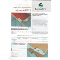 Гидро-пароизоляционное полотно  Spantex
