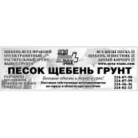Бой кирпича и бетона Нева-транс