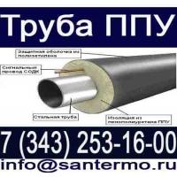 Труба в ППУ изоляции, скорлупа ППУ, теплоизоляция ППУ San Termo
