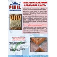 Теплый раствор Теплоизоляционная кладочная смесь Perel TKS 2020/2520, TKS 6020/6520, TKS 8020/8520