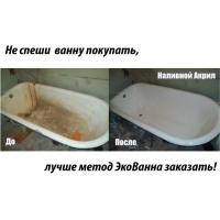 Жидкий акрилл ЭкоВанна  Реставрация ванн жидким акрилом