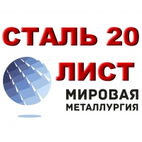 Лист сталь 20, холоднокатаный ХК ГОСТ 19904-90