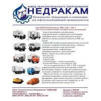 АИС-1 Агрегат исследования скважин ГАЗ-33081Садко Егерь 33088