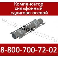 Компенсатор сильфонный сдвигово-осевой Ду 350 в защитном кожухе