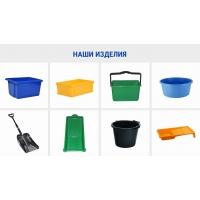 Завод пластиковых изделий