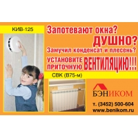 Приточная вентиляция Бэником КИВ -125, СВК В - 75М