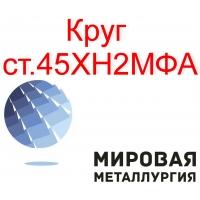 Круг сталь 45ХН2МФА купить цена