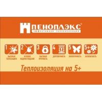 Экструзионный пенополистирол ПЕНОПЛЭКС-эффективная теплоизоляция