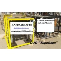 Оборудование для производства теплоблоков под мрамор и т.д. ЕвроБлоки Евро