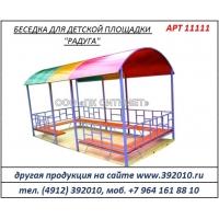 """Беседка для детской площадки """"Радуга""""  Артикул 11111. Собственное  производство"""