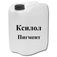 Ксилол