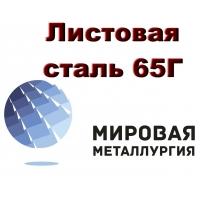 Листовая сталь 65Г, лист пружинный ст. 65Г, полоса 65Г