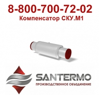 сильфонный компенсатор производство, ску м1, ску м1 16 200 140