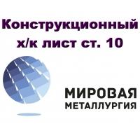 Лист конструкционный сталь 10 х/к, лист ст.10 ГОСТ 19904-90
