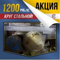 Спецпредложение! Круг стальной 50 мм за 1200 р./кг.