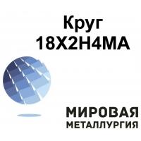 Круг сталь 18Х2Н4МА купить, цена