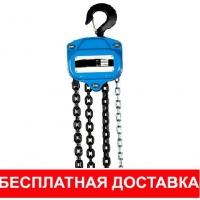 Таль ручная цепная шестеренная г/п 0,5-20т h до 18м