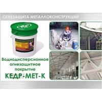 Огнезащита для металлоконструкций Кедр Мет-К