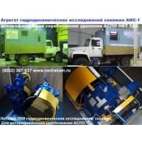 АИС-1 Установка для гидродинамических исследований скважин ГДИ