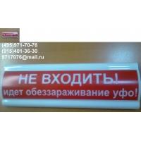 Табло световое НЕ ВХОДИТЬидет обеззараживаниеУФО 9717076@mail.ru Россия светодиодное информационное