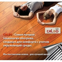 Инфракрасный теплый пол CALEO