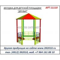"""Беседка для детской площадки """"Друзья""""  Артикул 11110. Собственное  производство"""