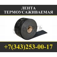 термоусаживаемая лента терма, лента термоусаживаемая двухслойная