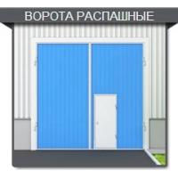 ВР 24*24 УХЛ 1, ворота распашные серии 1.435.2-28