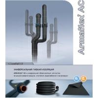 Продажа теплоизоляции Armaflex Armaflex AC