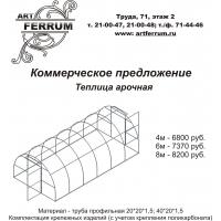 теплицы от компании ART FERRUM арочные