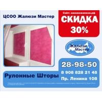 Компания Жалюзи Мастер СКИДКА 30%  на рулонные шторы
