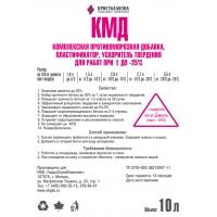 морозостойкая добавка-пластификатор КРИСТАЛЛИЗОЛ КМД