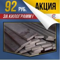 Спецпредложение! Полоса г/к 80х40 мм ст. 3 за 92 рубля