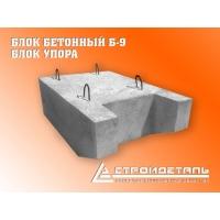 Блок упора бетонный Б-9 СТРОЙДЕТАЛЬ