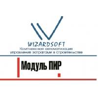 Программный продукт модуль ПИР (проектно-изыскательские работы)
