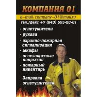Противопожарное оборудование Вымпел и т.д