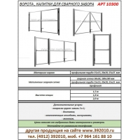 Ворота калитка сварной забор  производство продажа  Артикул 10300