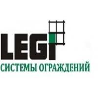 Европейские системы ограждений LEGI