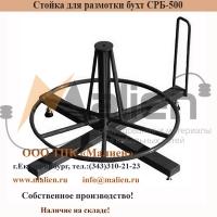 Стойка для размотки бухт СРБ 0,4-30